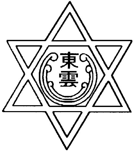 江東区立東雲小学校